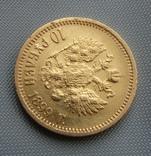 10 рублей 1899 года(лот 2) photo 4