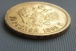 10 рублей 1899 года(лот 2) photo 5