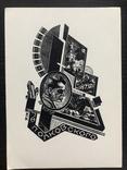 "Константин Козловский графика,""Exl, Г.Ф. Полковского"" 1975р. photo 2"