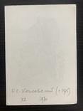 "Константин Козловский графика,""Exl, Г.Ф. Полковского"" 1975р. photo 3"