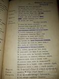 1905 Старицькій - Маруся Богуславка, фото №6