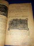 1910-е Календарь охотника, рыболова и спортсмена, фото №4