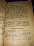 1910-е Календарь охотника, рыболова и спортсмена, фото №11