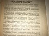 Киев МВД-КГБ Рукопашка в экстремальных условиях ДСП, фото №3