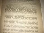 Киев МВД-КГБ Рукопашка в экстремальных условиях ДСП, фото №7