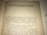 Киев МВД-КГБ Рукопашка в экстремальных условиях ДСП, фото №8