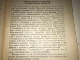 Киев МВД-КГБ Рукопашка в экстремальных условиях ДСП, фото №11