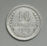 10 копеек 1929 г. photo 1