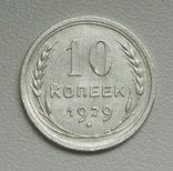10 копеек 1929 г. photo 2