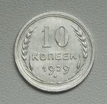 10 копеек 1929 г. photo 3