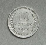 10 копеек 1929 г. photo 4