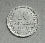 10 копеек 1929 г. photo 5