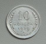 10 копеек 1929 г. photo 6