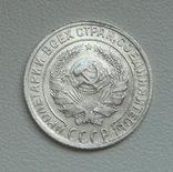 10 копеек 1929 г. photo 8