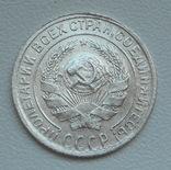 10 копеек 1929 г. photo 11