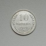 10 копеек 1928 г. photo 1