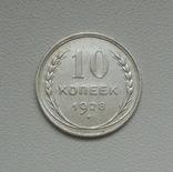 10 копеек 1928 г. photo 3