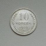 10 копеек 1928 г. photo 4