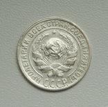 10 копеек 1928 г. photo 11