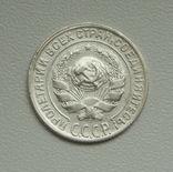 10 копеек 1928 г. photo 12