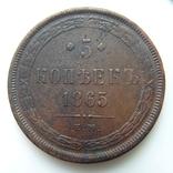 5 копеек 1865