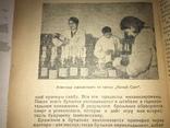 1947 Винокомбинат Массандра photo 3