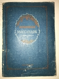 1947 Винокомбинат Массандра photo 12