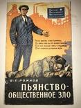 1960 Пьянство-Общественное Зло