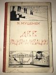 1927 Киев Задачи улучшения государственного аппарата 2000 тираж