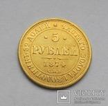 5 рублей 1874 год photo 1