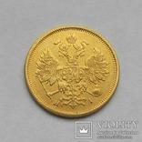 5 рублей 1874 год photo 2
