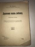 1916 Киев Психология Душевная Жизнь Ребёнка