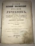 1866 Настоящий Народный Лечебник