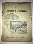 1912 Белоруссия и Белоруссы Этнография