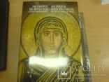 Фрески и Мозаїки софії киевскої photo 1