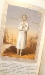 Икона Святой Алексий Человек Божий, 19 век. Акафист Св. Алексию Человеку Божьему photo 12