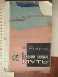 """К. Расмусенн """"Великий санный путь"""" 1958р., фото №2"""