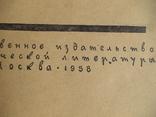 """К. Расмусенн """"Великий санный путь"""" 1958р., фото №4"""
