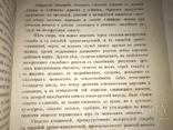 1886 Украинская Свадьба Киевская Старина прижизненное, фото №3