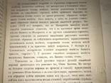 1886 Украинская Свадьба Киевская Старина прижизненное, фото №4