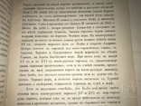 1886 Украинская Свадьба Киевская Старина прижизненное, фото №5