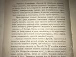 1886 Украинская Свадьба Киевская Старина прижизненное, фото №6