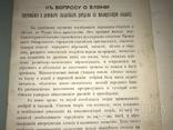 1886 Украинская Свадьба Киевская Старина прижизненное, фото №9