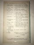 1886 Украинская Свадьба Киевская Старина прижизненное, фото №10