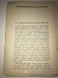 Барон Врангель Искусство Альбом Семенова-Тянь-Шанского, фото №10