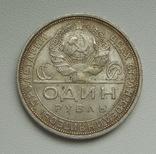 1 рубль 1924 г. photo 4