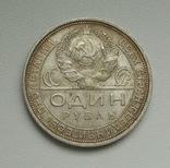 1 рубль 1924 г. photo 5