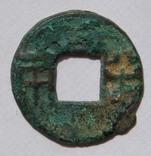 Китай, династия Хань, бань-лян выпуска 175 г. до н.э. photo 1