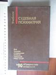 Судебная психиатрия 1990р., фото №2