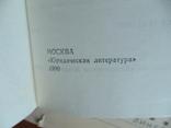 Судебная психиатрия 1990р., фото №3